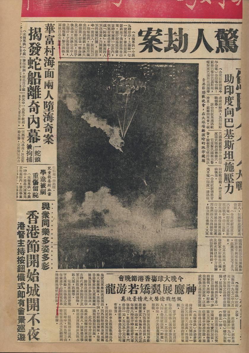 HK LOCAL DEC 1971